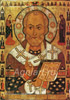 Icons.  	 Saint Nicholas the Wonderworker with selected saints on the fields. 1294. Fine art print A4 +