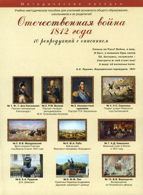 Training aids. Patriotic War of 1812. A set of art reproductions А3
