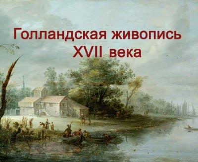 живопись xvii: