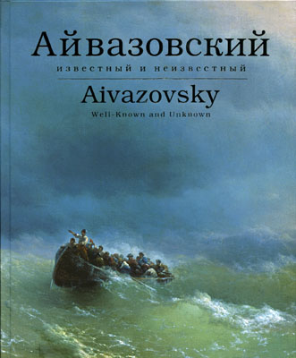 Aivazovsky: Well-known and Unknown