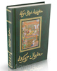 The Akbarnama of Abu-l-Fazl. Vol. 7