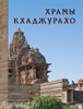 The temples of Khajuraho. Album