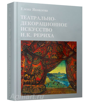 Yakovleva H. Theatrical and Scenic Art of N. Roerich