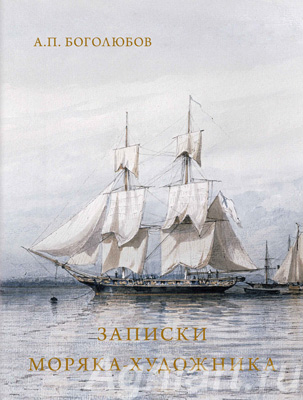 Notes of a sailor-artist