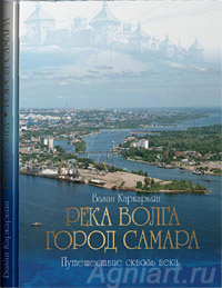 Vagan Karkarian. The Volga River – The City of Samara: a Journey Through Centuries