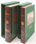 Set of albums Nicholas Roerich in 2 volumes. Vol. 1 and 2