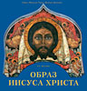 Yevgeny Matochkin. The Image of Christ. Nicholas Roerich. An art album