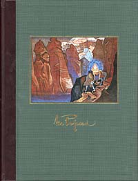 Nicholas Roerich: In 2 volumes. Vol. 1 (in the box)