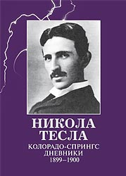 Nicola Tesla. Colorado Springs. Diaries. 1899-1900