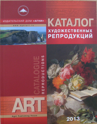 The catalogue of art reproductions 2013