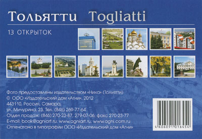 Togliatti.  A set of postcards 10x15 cm