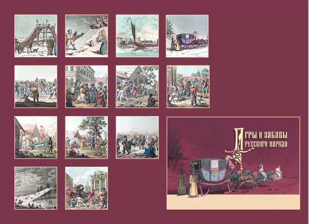 Games and Amusements of the Russian People. A set of postcards 15x21 cm