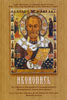 Icon painting. From the collection of the Novgorod state United Museum-reserve. A set of cards10x15 cm
