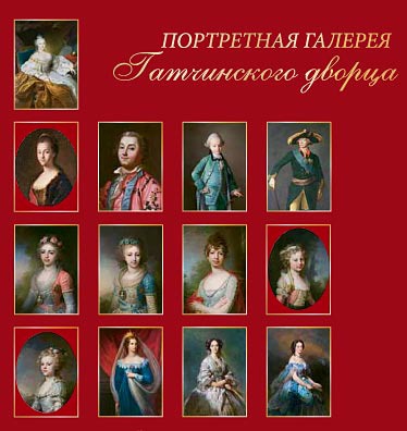 The Portrait Gallery of the Gatchina Palace. Set of postcards. 15x21 cm