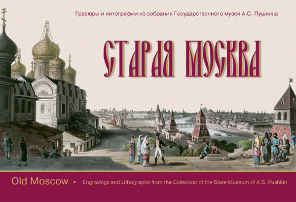 московские открытки: